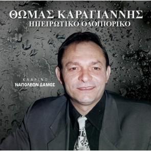 ΗΠΕΙΡΩΤΙΚΟ ΟΔΟΙΠΟΡΙΚΟ CD