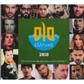 ΟΛΑ ΕΛΛΗΝΙΚΑ 2018 CD