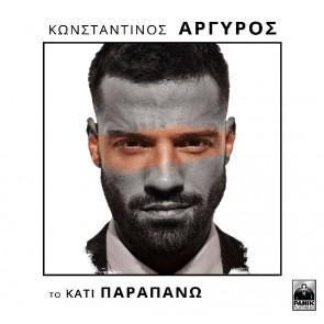 ΤΟ ΚΑΤΙ ΠΑΡΑΠΑΝΩ (DELUXE EDITION) CD