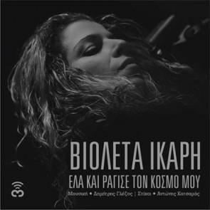 ΕΛΑ ΚΑΙ ΡΑΓΙΣΕ ΤΟΝ ΚΟΣΜΟ ΜΟΥ (CD)