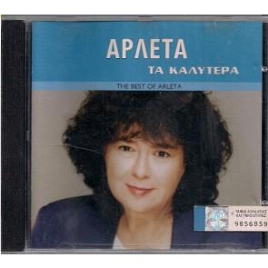 ΤΑ ΚΑΛΥΤΕΡΑ (CD)