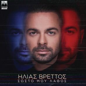 ΣΩΣΤΟ ΜΟΥ ΛΑΘΟΣ CD