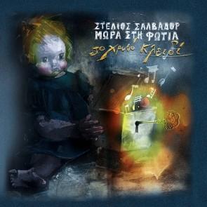 ΤΟ ΧΡΥΣΟ ΚΛΕΙΔΙ LP+CD