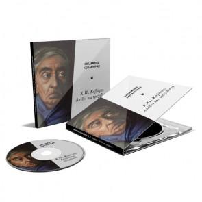 ΑΠΕΞΩ ΚΑΙ ΤΡΑΓΟΥΔΙΣΤΑ CD