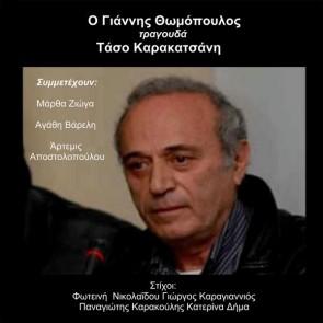 ΤΡΑΓΟΥΔΑ ΤΑΣΟ ΚΑΡΑΚΑΤΣΑΝΗ CD