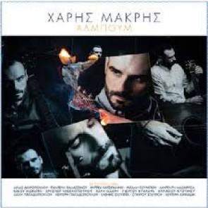 ΑΛΜΠΟΥΜ CD