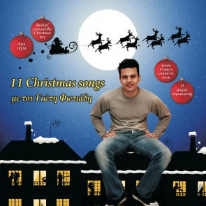 11 Christmas songs με τον Γιώτη Φωτιάδη