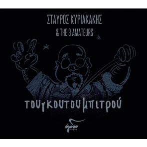 ΤΟΥΓΚΟΥΤΟΥΜΠΙΤΡΟΥ CD