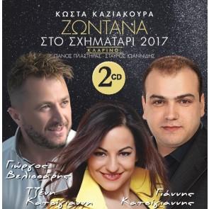 ΖΩΝΤΑΝΑ ΣΤΟ ΣΧΗΜΑΤΑΡΙ 2017 2CD