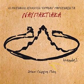 ΝΑΥΠΑΚΤΙΑΚΑ CD