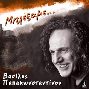 ΜΠΛΕΞΑΜΕ CD