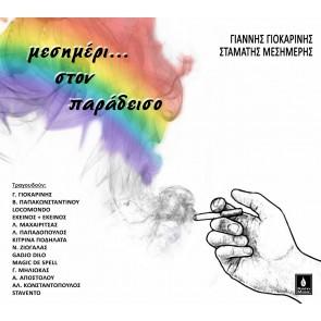 ΜΕΣΗΜΕΡΙ ΣΤΟΝ ΠΑΡΑΔΕΙΣΟ LP+CD