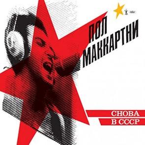 CHOBA B CCCP LP