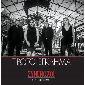ΠΡΩΤΟ ΕΓΚΛΗΜΑ CD