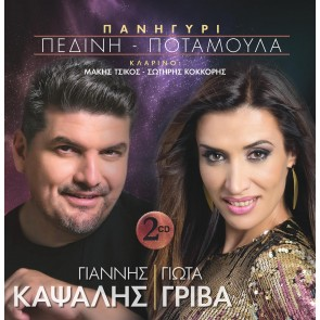 ΠΑΝΗΓΥΡΙ ΠΕΔΙΝΗ - ΠΟΤΑΜΟΥΛΑ 2CD