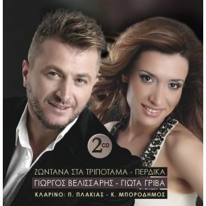 ΖΩΝΤΑΝΑ ΣΤΑ ΤΡΙΠΟΤΑΜΑ-ΠΕΡΔΙΚΑ 2CD