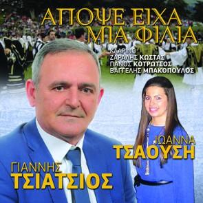 ΑΠΟΨΕ ΕΙΧΑ ΜΙΑ ΦΙΛΙΑ 2CD