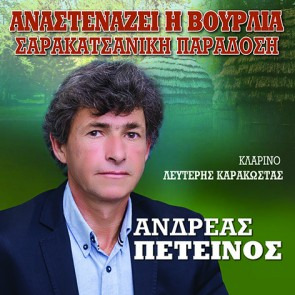 ΑΝΑΣΤΕΝΑΖΕΙ Η ΒΟΥΡΛΙΑ 2CD
