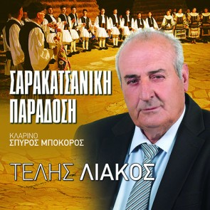 ΣΑΡΑΚΑΤΣΑΝΙΚΗ ΠΑΡΑΔΟΣΗ 2CD