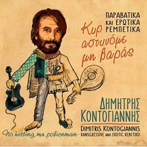 ΠΑΡΑΒΑΤΙΚΑ ΚΑΙ ΕΡΩΤΙΚΑ ΡΕΜΠΕΤΙΚΑ CD