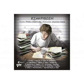 ΕΞΑΚΡΙΒΩΣΗ CD