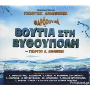 ΒΟΥΤΙΑ ΣΤΗ ΒΥΘΟΥΠΟΛΗ CD
