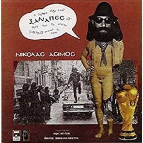 Ο ΞΑΝΑΠΕΣ CD