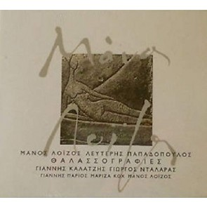 ΘΑΛΑΣΣΟΓΡΑΦΙΕΣ CD