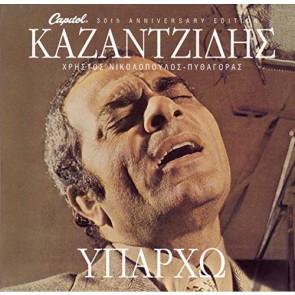 ΥΠΑΡΧΩ CD