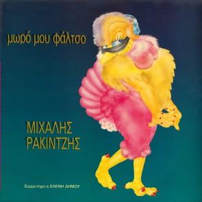 ΜΩΡΟ ΜΟΥ ΦΑΛΤΣΟ CD