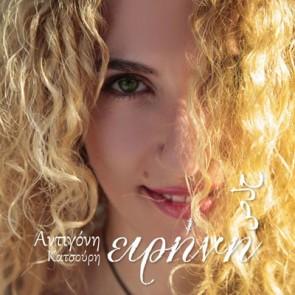 ΕΙΡΗΝΗ CD