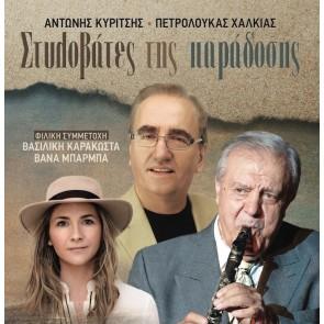 ΣΤΥΛΟΒΑΤΕΣ ΤΗΣ ΠΑΡΑΔΟΣΗΣ CD
