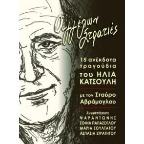 ΑΓΓΕΛΩΝ ΣΤΡΑΤΙΕΣ CD+ΒΙΒΛΙΟ