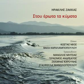 ΣΤΟΥ ΕΡΩΤΑ ΤΑ ΚΥΜΑΤΑ CD