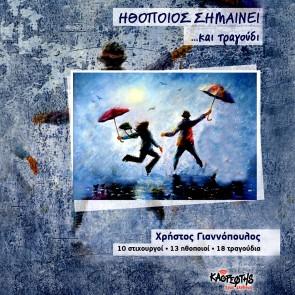 ΗΘΟΠΟΙΟΣ ΣΗΜΑΙΝΕΙ ΚΑΙ ΤΡΑΓΟΥΔΙ CD