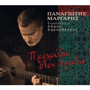 ΠΡΕΛΟΥΔΙΟ ΣΤΟΝ ΕΡΩΤΑ  CD