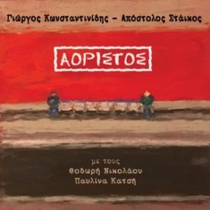 ΑΟΡΙΣΤΟΣ  CD