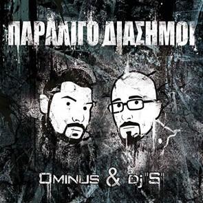 ΠΑΡΑΛΙΓΟ ΔΙΑΣΗΜΟΙ CD