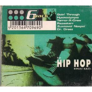 ΤΟ HIP HOP ΕΙΝΑΙ ΕΔΩ CD