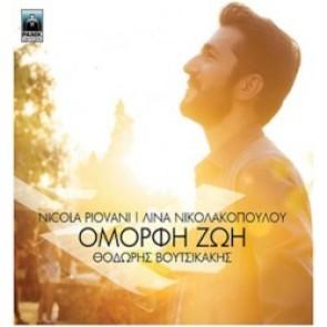 ΟΜΟΡΦΗ ΖΩΗ CD