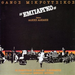 ΕΜΠΑΡΓΚΟ CD