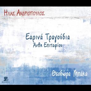 ΕΑΡΙΝΑ ΤΡΑΓΟΥΔΙΑ/ΑΝΘΗ ΕΠΙΤΑΦΙΟΥ  CD