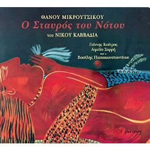 Ο ΣΤΑΥΡΟΣ ΤΟΥ ΝΟΤΟΥ  CD