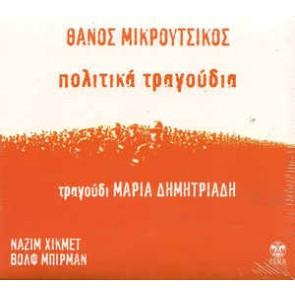 ΠΟΛΙΤΙΚΑ ΤΡΑΓΟΥΔΙΑ  CD