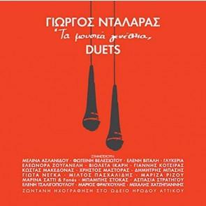 ΤΑ ΜΟΥΣΙΚΑ ΓΕΝΕΘΛΙΑ - DUET (2CD)