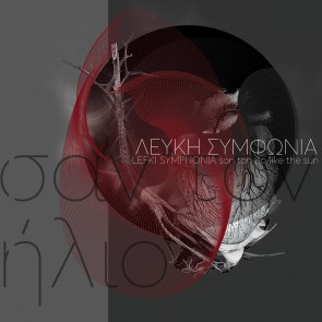 ΣΑΝ ΤΟΝ ΗΛΙΟ (CD)