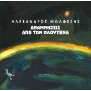ΑΝΑΜΝΗΣΕΙΣ ΑΠΟ ΤΟΝ ΠΛΟΥΤΩΝΑ CD