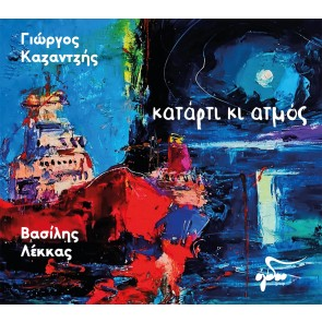 ΚΑΤΑΡΤΙ ΚΙ ΑΤΜΟΣ CD