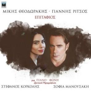 Μικης Θεοδωρακης - Επιταφιος - Επιφανια - Μπαλαντα του  Μαουτχαουζεν
