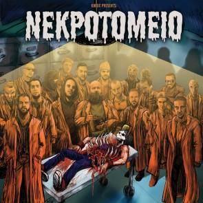 ΝΕΚΤΡΟΤΟΜΕΙΟ CD